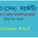 how-to-make-landing-page